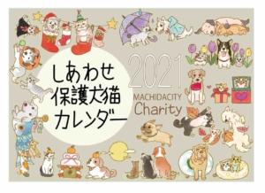 幸せ保護犬猫カレンダー